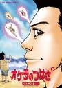 オケラのつばさ (5)