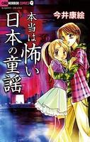 本当は怖い日本の童謡