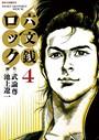 六文銭ロック (4)