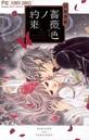 薔薇色ノ約束 (1)