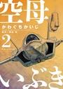 空母いぶき (2)