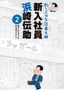 釣りバカ日誌番外編 新入社員 浜崎伝助 (2)