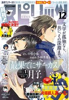 月刊!スピリッツ 2015年12/1号