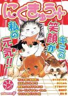 にくきゅう+ (プラス) vol.2