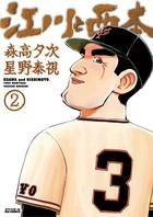 江川と西本 (2)