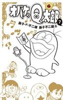 オバケのQ太郎 (7)