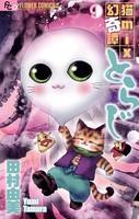 猫mix幻奇譚とらじ (9)