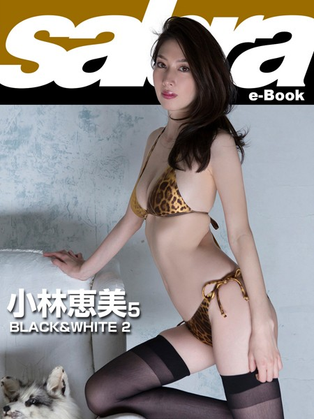 BLACK&WHITE 2 小林恵美5 [sabra net e-Book]