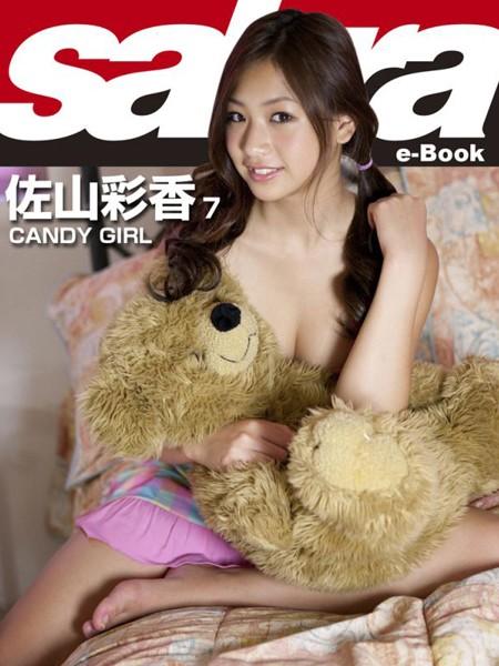 CANDY GIRL 佐山彩香7 [sabra net e-Book]