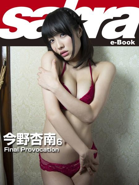 Final Provocation 今野杏南6 [sabra net e-Book]