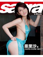 HARD-CORE SEXY 亜里沙4 [sabra net e-Book]