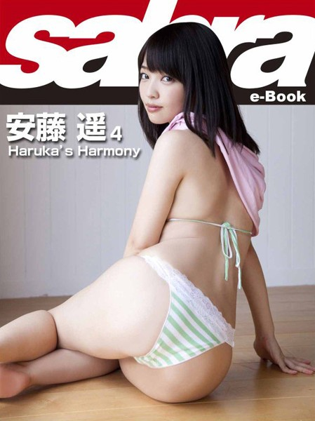 Haruka's Harmony 安藤遥4 [sabra net e-Book]