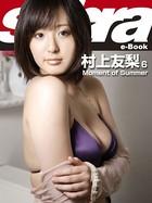 Moment of Summer 村上友梨6 [sabra net e-Book]