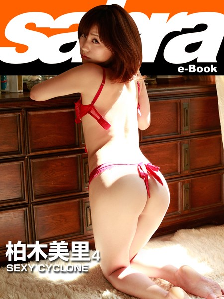 SEXY CYCLONE 柏木美里4 [sabra net e-Book]