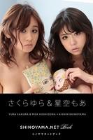 さくらゆら&星空もあ [SHINOYAMA.NET Book]