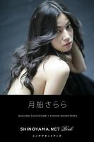 月船さらら [SHINOYAMA.NET Book]