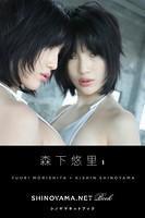 森下悠里1 [SHINOYAMA.NET Book]