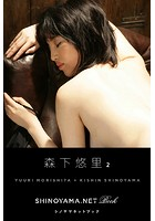 森下悠里2 [SHINOYAMA.NET Book]