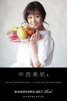 中西美帆1 [SHINOYAMA.NET Book]