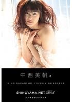 中西美帆2 [SHINOYAMA.NET Book]