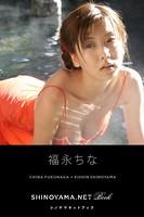 福永ちな [SHINOYAMA.NET Book]