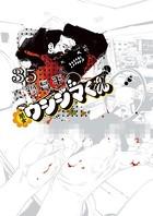 闇金ウシジマくん (35)