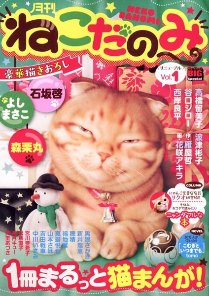 月刊ねこだのみ Vol.1