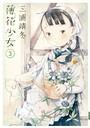 薄花少女 (3)