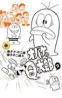 オバケのQ太郎 (9)