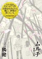 ムルチ〜三隅健作品集〜