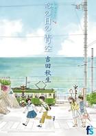 海街diary (7) あの日の青空