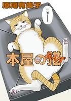 本屋の猫(あんず)(単話)