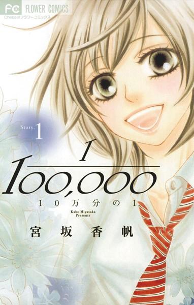 10万分の1 (1)