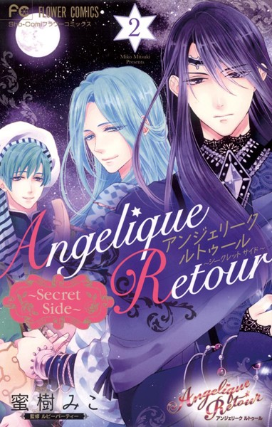 アンジェリーク ルトゥール〜Secret Side〜 (2)