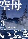空母いぶき (3)