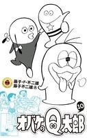 オバケのQ太郎 (10)