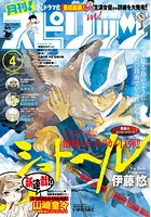 月刊!スピリッツ 2016年4/1号