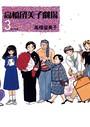 高橋留美子劇場 (3)
