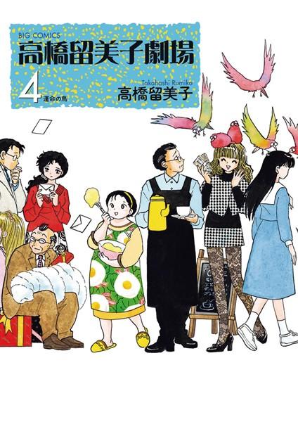 高橋留美子劇場 (4)