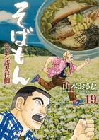 そばもんニッポン蕎麦行脚 (19)