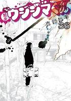闇金ウシジマくん (36)