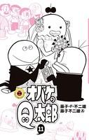 オバケのQ太郎 (11)