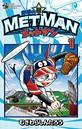 野球の星 メットマン (1)
