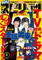 月刊!スピリッツ 2016年5/1号