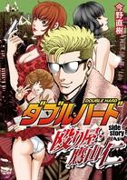 ダブル・ハード side story〜殴り屋・鷹山仁〜(単話)