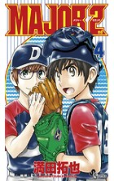 MAJOR 2nd(メジャーセカンド) 4