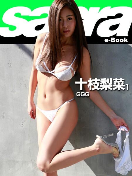 GGG 十枝梨菜1 [sabra net e-Book]