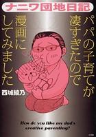 ナニワ団地日記