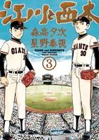江川と西本 (3)