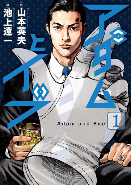 アダムとイブ (1)